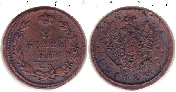 2 копейки 1820 года фото