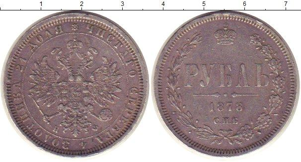 1 рубль 1878 года фото