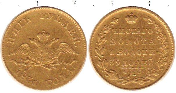 5 рублей 1831 года фото