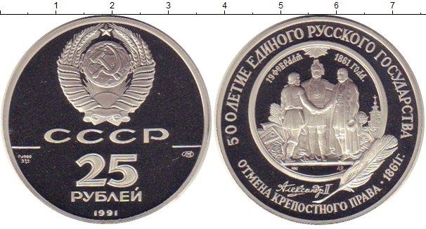 25 рублей (1) 1991 года фото