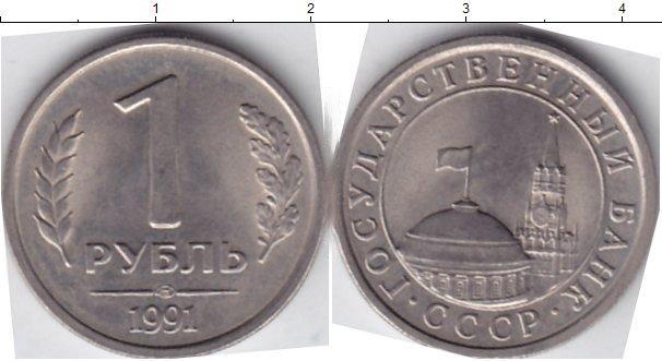 1 рубль 1991 года фото