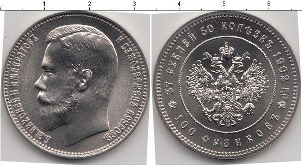 37 рублей 50 копеек 1902 года фото