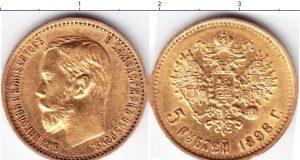 5 рублей 1897 года фото
