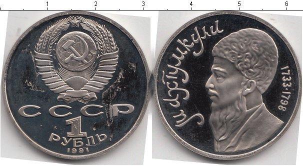 1 рубль (1) 1991 года фото