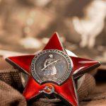 Орден красной звезды, цена на черном рынке