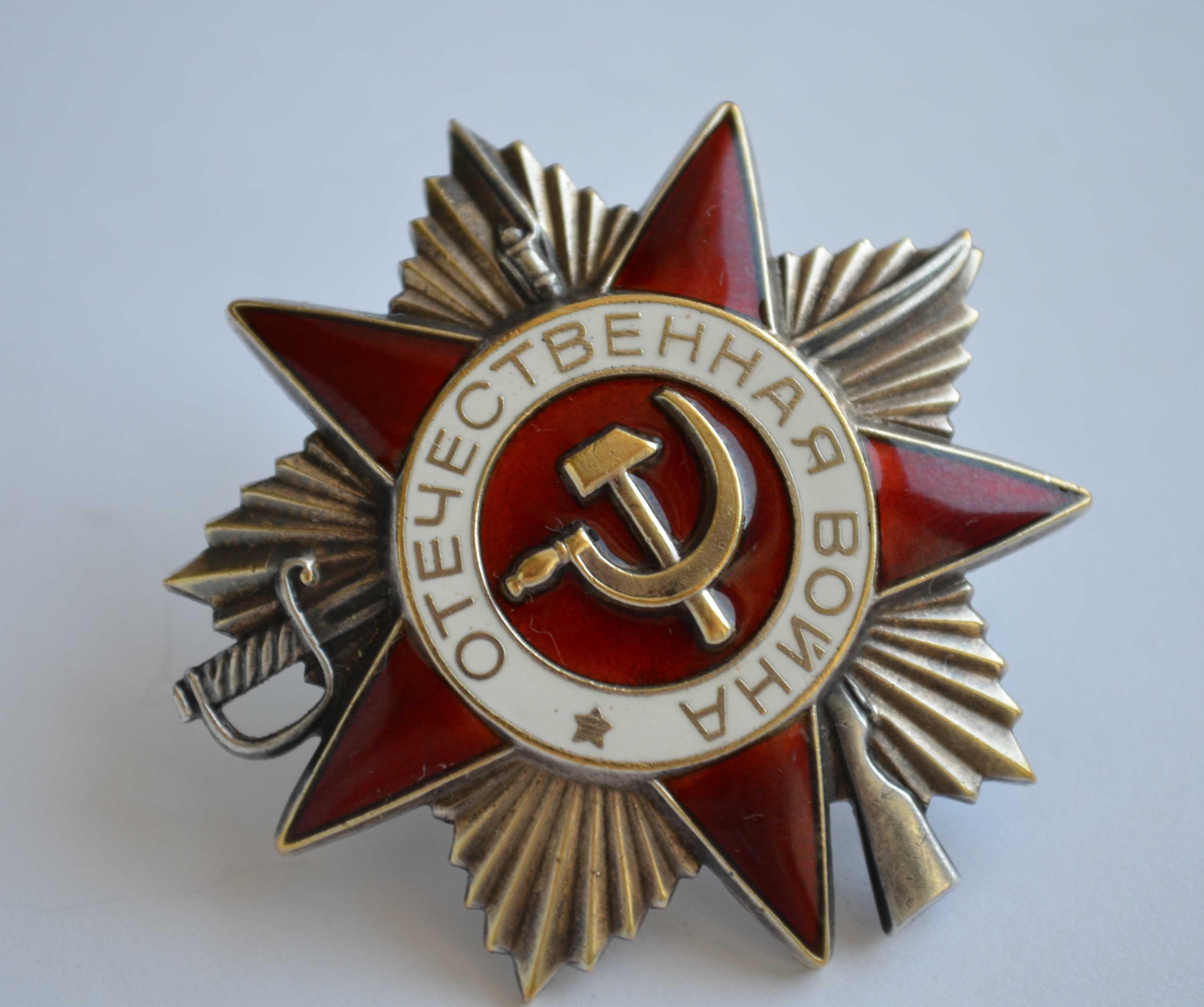 Орден отечественной войны 2 степени, цена на черном рынке