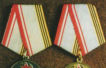 Медаль Ветеран труда СССР, цена, стоимость