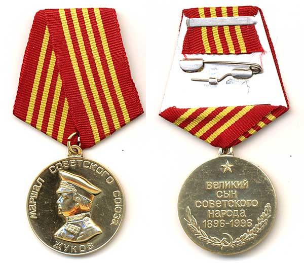 Медаль георгия жукова стоимость
