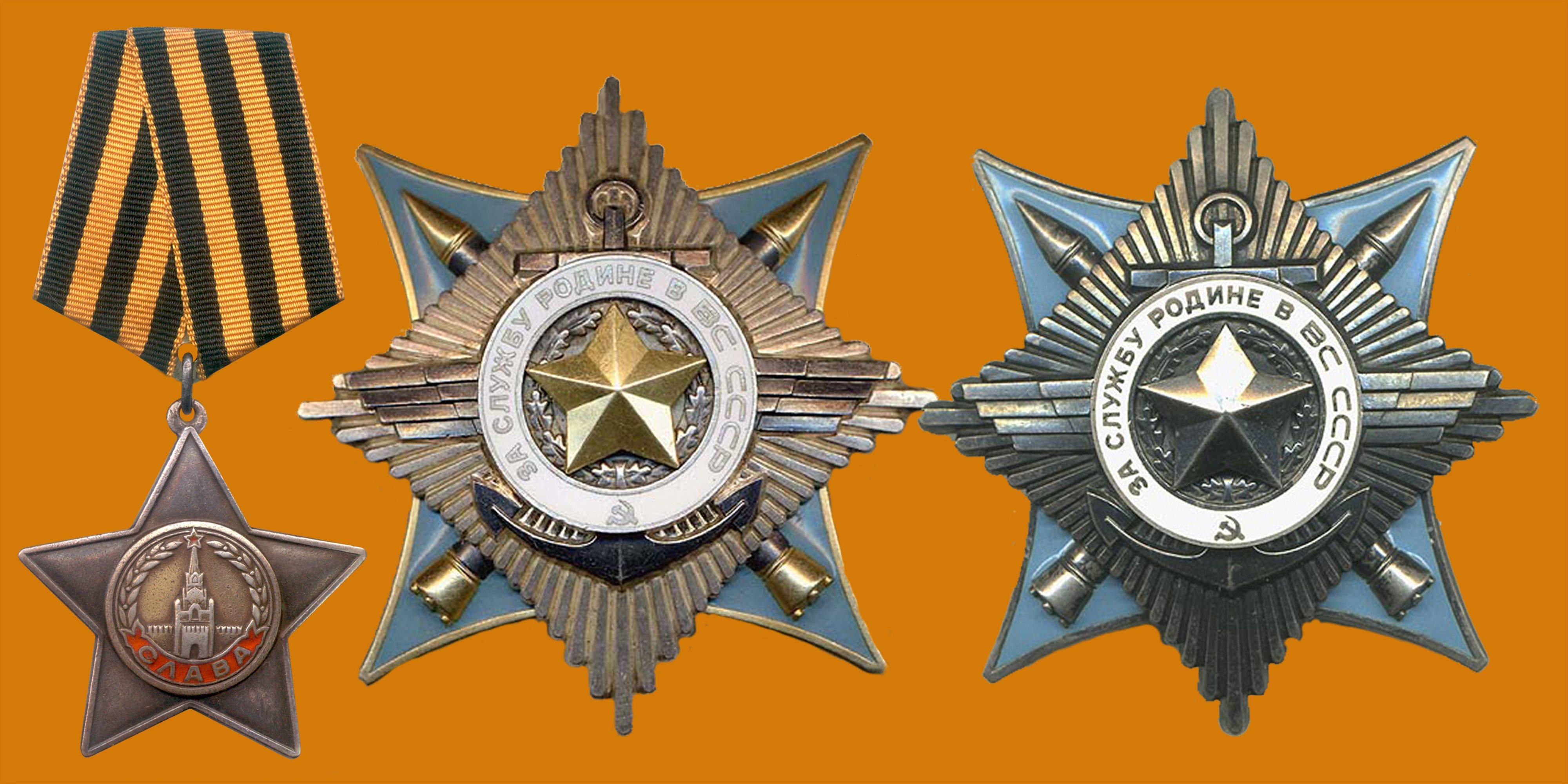 Ордена и медали СССР, каталог, цена на 2017 год