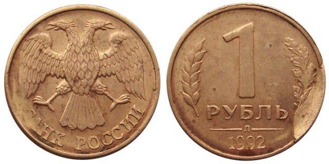 Монета 1 рубль 1992 года. Цена и стоимость на рынке в России