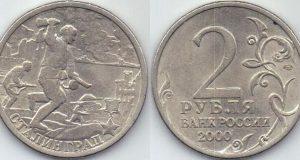 Монета 2 рубля 2000 года. Цена и стоимость на рынке в России