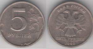 Монета 5 рублей 1998 года. Цена и стоимость на рынке в России