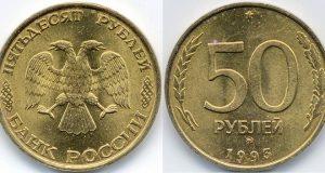 Монета 50 рублей 1993 года. Цена и стоимость на рынке в России