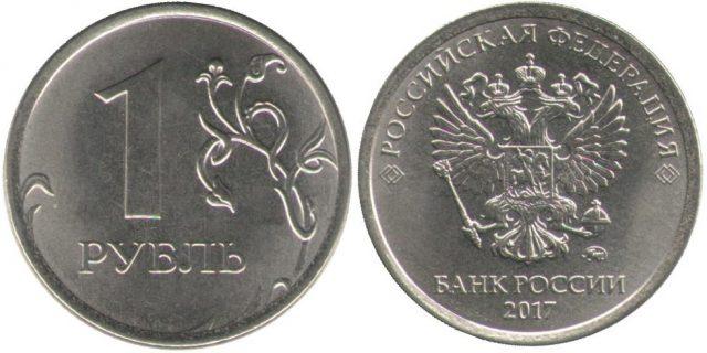 Монета 1 рубль 2017 года. Цена и стоимость на рынке в России