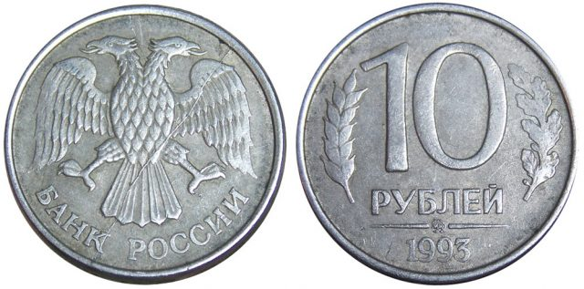 Монета 10 рублей 1993 года. Цена и стоимость на рынке в России