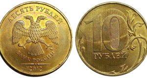 Монета 10 рублей 2012 года. Цена и стоимость на рынке в России