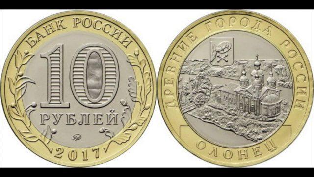 Монета 10 рублей 2017 года. Цена и стоимость на рынке в России