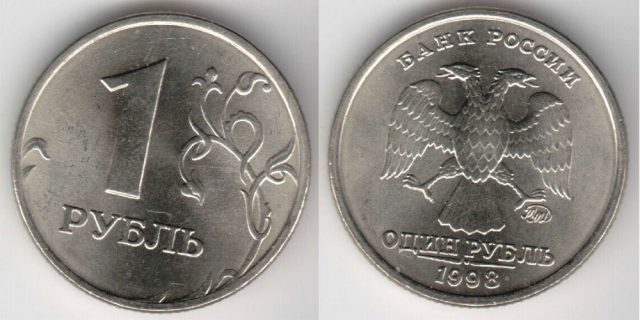 Монета 1 рубль 1997 года. Цена и стоимость на рынке в России