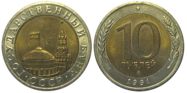 Монета 10 рублей 1991 года. Цена и стоимость на рынке в России