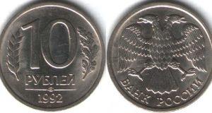Монета 10 рублей 1992 года. Цена и стоимость на рынке в России