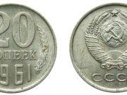 Монета 20 копеек 1961 года. Цена и стоимость на рынке в России