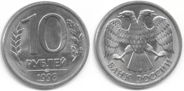 Монета 100 рублей 1993 года. Цена и стоимость на рынке в России