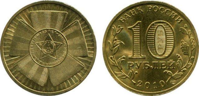Монета 10 рублей 2010 года. Цена и стоимость на рынке в России