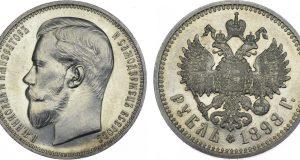 Монета 1 рубль 1898 года. Цена и стоимость на рынке в России