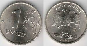 Монета 1 рубль 1998 года. Цена и стоимость на рынке в России
