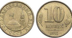Монета 10 копеек 1991 года. Цена и стоимость на рынке в России