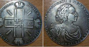 Монета 2 рубля 1722 года. Цена и стоимость на рынке в России