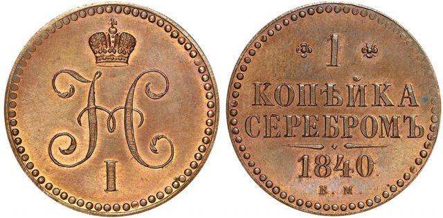 Монета 1 копейка 1840 года. Цена и стоимость на рынке в России
