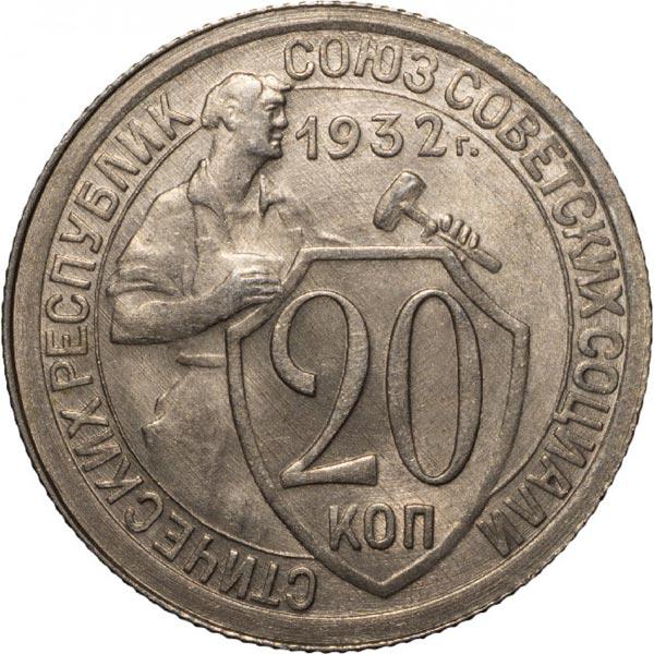 Монета 20 копеек 1932 года. Цена и стоимость на рынке в России