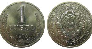 Монета 1 рубль 1970 года. Цена и стоимость на рынке в России