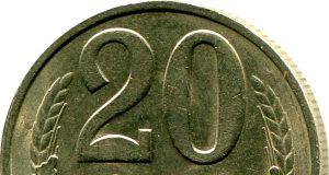 Монета 20 копеек 1991 года. Цена и стоимость на рынке в России