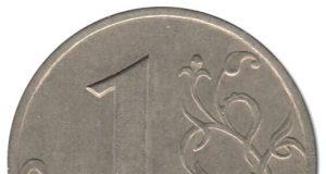 Монета 1 рубль 1999 года. Цена и стоимость на рынке в России