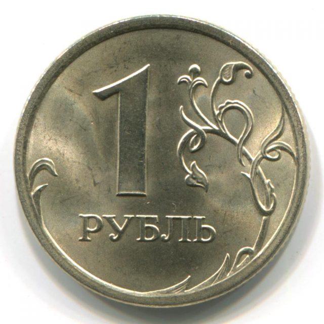 Монета 1 рубль 2006 года. Цена и стоимость на рынке в России