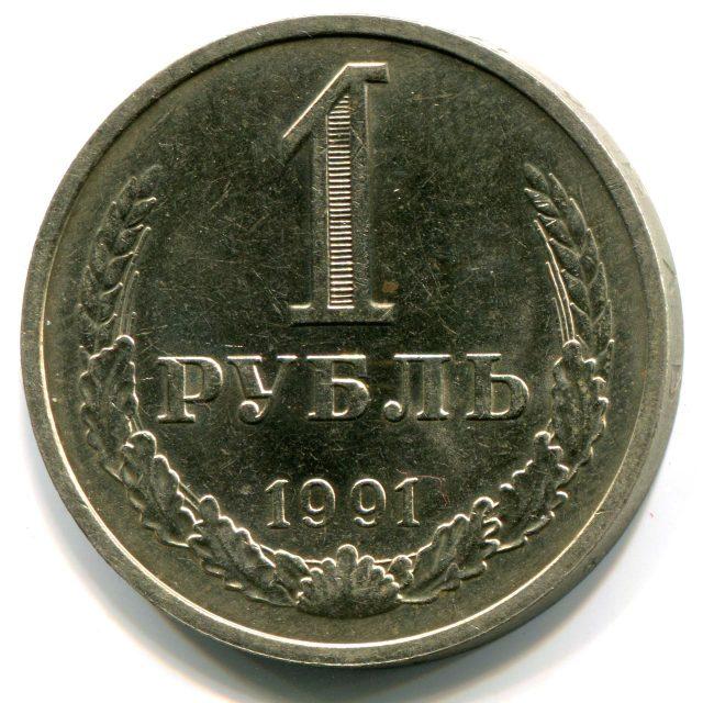 Монета 1 рубль 1991 года. Цена и стоимость на рынке в России