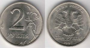 Монета 2 рубля 1997 года. Цена и стоимость на рынке в России