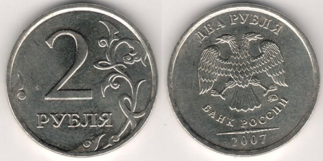 Монета 2 рубля 2007 года. Цена и стоимость на рынке в России