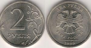 Монета 2 рубля 2009 года. Цена и стоимость на рынке в России