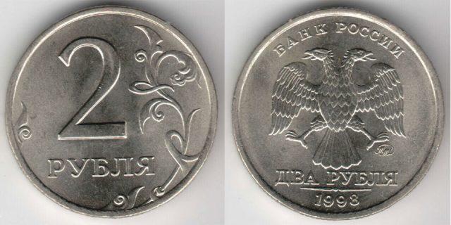 Монета 2 рубля 1998 года. Цена и стоимость на рынке в России