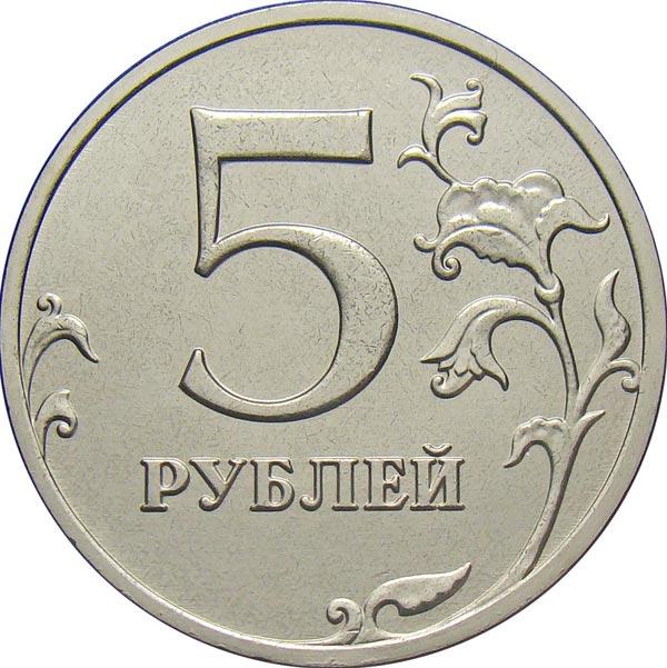 Монета 5 рублей 2000 года. Цена и стоимость на рынке в России
