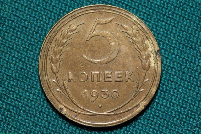 Монета 5 копеек 1930 года. Цена и стоимость на рынке в России