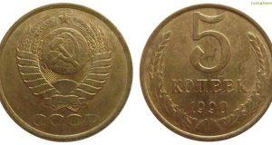 Монета 5 копеек 1990 года. Цена и стоимость на рынке в России