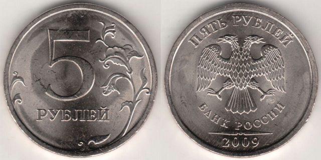 Монета 5 рублей 2009 года. Цена и стоимость на рынке в России