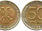 Монета 50 рублей 1992 года. Цена и стоимость на рынке в России