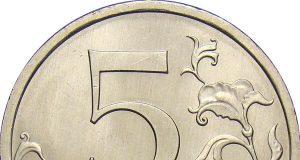 Монета 5 рублей 2008 года. Цена и стоимость на рынке в России