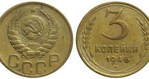 Монета 3 копейки 1946 года. Цена и стоимость на рынке в России
