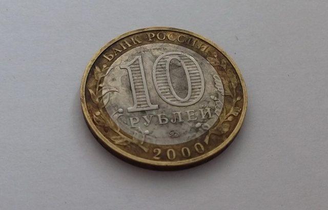 Монета 10 рублей 2000 года. Цена и стоимость на рынке в России